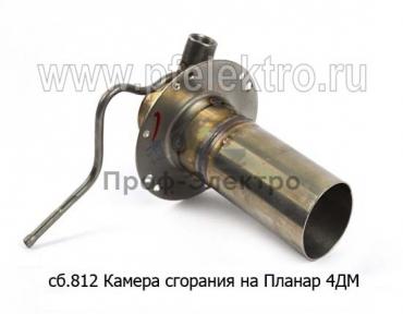 Камера сгорания на отопитель Планар 4Д, 4ДМ, 4ДМ2 (Адверс)