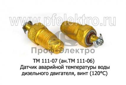 Датчик аварийной температуры воды дизельного двигателя, винт (120°С) спецтехника, тракторы (КЗАП)