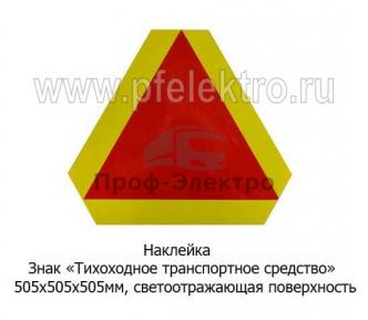 Наклейка 505х505х505 мм световозвращающая поверхность