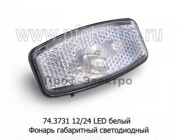 Фонарь габаритный светодиодный камаз, паз, урал, тонар, автобусы (Европлюс)