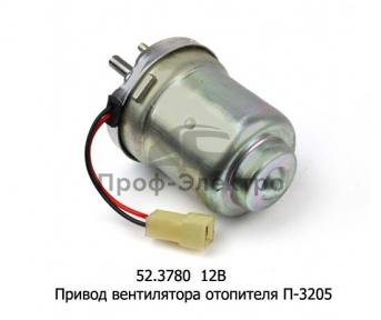 Привод вентилятора отопителя П-3205 (КЗАЭ)