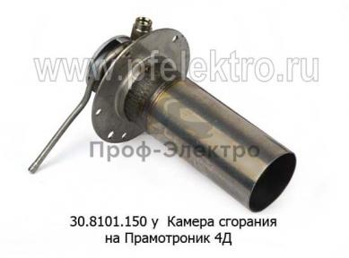 Камера сгорания Прамотроник 4Д (Элтра-Термо)
