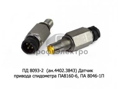 Датчик привода спидометра ПА8160-6, ПА 8046-1П МАЗ, КРАЗ, камаз (Автотехнологии)