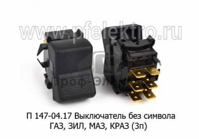 Выключатель без символа ГАЗ, ЗИЛ, МАЗ, КРАЗ (3п) (АА)