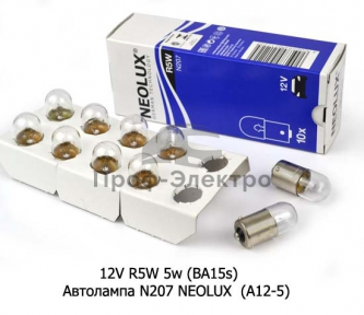 Автолампа N207 NEOLUX  (А12-5) Неолюкс, все т/с 12В
