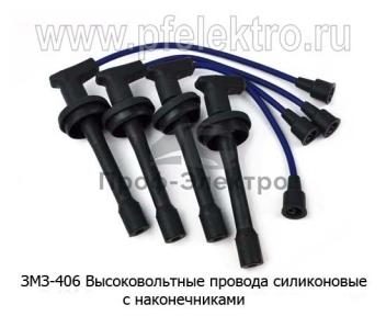 Высоковольтные провода силиконовые с наконечниками, для Волга дв.406, Газель дв.405, Соболь, уаз дв.409 (Cartronic)