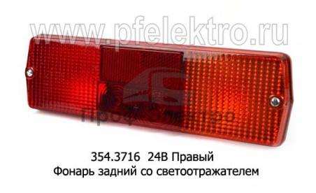 Фонарь задний со светоотражателем для камаз, маз, белаз, газ, зил (Европлюс)