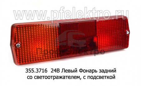 Фонарь задний со светоотражателем, с подсветкой для камаз, маз, белаз, газ, зил (Европлюс)