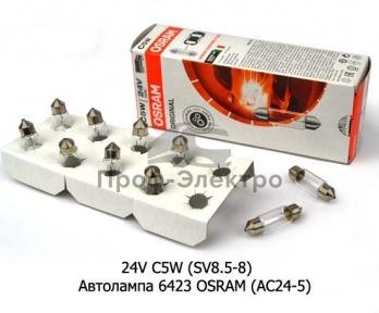 Автолампа 6423 OSRAM (АC24-5) Осрам софитная, все т/с 24В