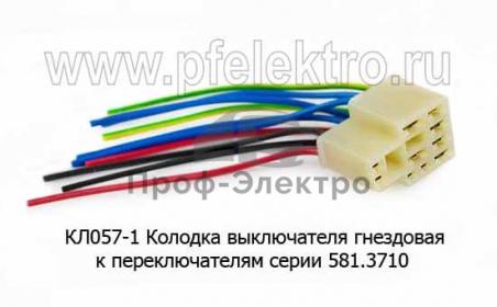 Колодка выключателя гнездовая, с проводами,6конт.-6,3мм+4конт.-2,8мм (для кнопки 581.3710) для камаз, ваз, газ (Диалуч)