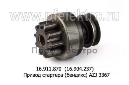 Привод стартера (бендикс) AZJ 3367, камаз (К)