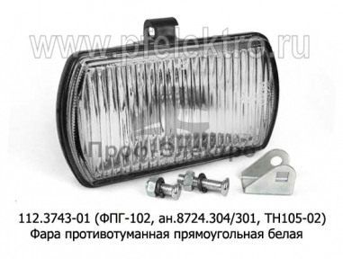 Фара противотуманная прямоугольная камаз, Волга, ВАЗ, МАЗ, все т/с (Wassa)