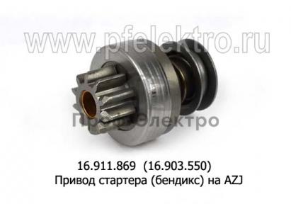 Привод стартера (бендикс)  AZJ 3124, AZJ 3353, AZJ 3385, AZJ 3381, AZJ 3229 дв.Д-243,-245 (К)