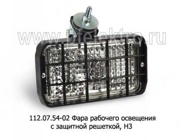 112.07.54-02  б/л Фара рабочего освещения с защитной решеткой, H3 (Руденск)