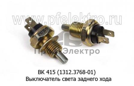 Выключатель света заднего хода ИЖ-412, -2140, ГАЗ Волга, ВАЗ-2102-07, КАВЗ, МТЗ (ЭМИ)