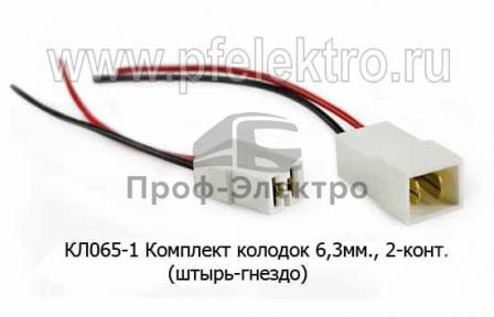 Комплект колодок 6,3мм, 2-конт. с проводами, (штырь-гнездо) все т/с (Диалуч)