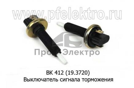 Выключатель сигнала торможения Волга, ГАЗ, МАЗ, ВАЗ, ИЖ, Бычок, УАЗ-3160 (ЭМИ)