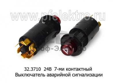Выключатель аварийной сигнализации 7-контактный, все т/с (Радиодеталь)