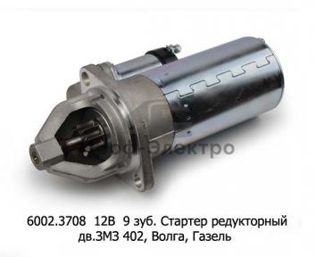 Стартер редукторный, дв.ЗМЗ 402, Волга, Газель (АТЭ-1)