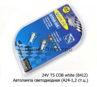 Автолампа светодиодная, к-т 2шт. (А24-1,2 ст.цок. W2.0x4.6d) салон, номер, все т/с 24В (К)