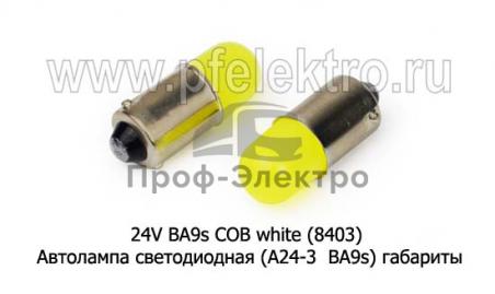 Автолампа светодиодная (А24-3  BA9s) габариты, все т/с 24В (К)