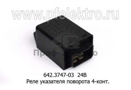 Реле указателя поворота ГАЗ -3309, -33081 (АвтоТрейд)