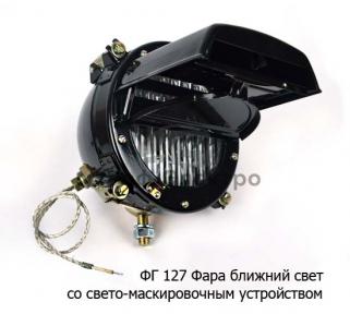 Фара ближний свет со свето-маскировочным устройством на военную технику (А24-60; А12-50) (Автосвет)