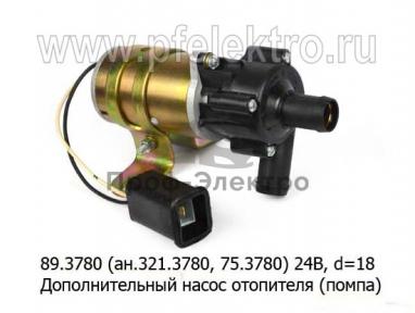 Насос отопителя дополнительный (помпа) d=18, для камаз, МАЗ, ПЖД, все т/с 24В (КЭМЗ)
