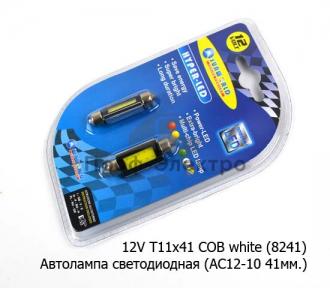 Автолампа светодиодная, к-т 2шт.(АС12-10 41мм; С10w SV8.5) салон, номер, все т/с 12В (К)