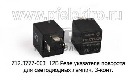Реле указателя поворота для светодиодных ламп для ваз-2108-2114, иномарки, Москвич, иж, 3-конт. (Энергомаш)