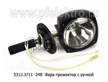 Фара прожектор с ручкой, спецтехника, все т/с (АКГ 24-Н1) (Освар)