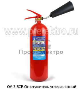 Огнетушитель углекислотный, масса СО2 -3кг, все т/с (ПО РИФ)
