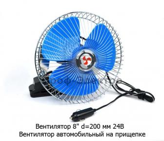 Вентилятор автомобильный салона (металлическая решетка, прищепка) все т/с