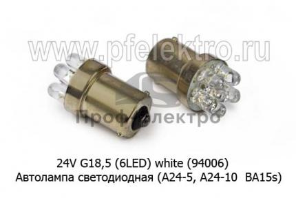 Автолампа светодиодная (А24-5, А24-10  BA15s) поворот, стоп, все т/с 24В (К)