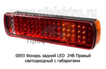 светодиодный с габаритами, Volvo, Scania (К)