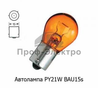 Автолампа PY21W BAU15s поворот, стоп-сигнал, смещёный цоколь, все т/с 24В (К)