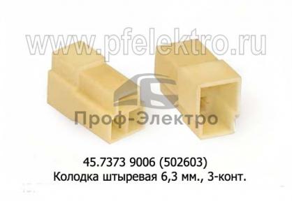 Колодка штыревая 6,3 мм., 3-конт., все т/с (Техком)