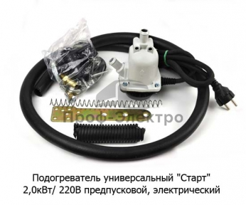 Предпусковой электрический подогреватель (с универсальным устан. к-ом) (Тюмень)