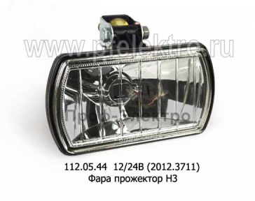 Фара прожектор Н3 (Руденск)