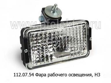 Фара рабочего освещения без решетки Н3 (Руденск)