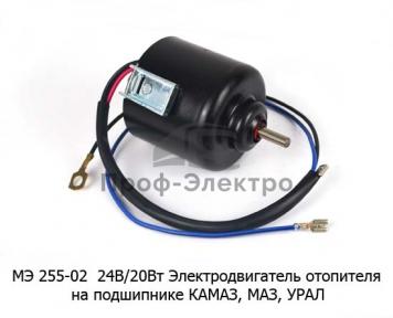 Электродвигатель отопителя на подшипнике, без крыльчатки, для камаз, маз, урал (АМ)