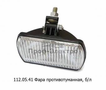 Фара противотуманная камаз, ВАЗ, Волга, все т/с (Руденск)