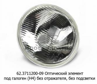 Оптический элемент под галоген (Н4), без отражателя, без подсветки, камаз, ГАЗ-24, ВАЗ-011, ЗИЛ (Освар)