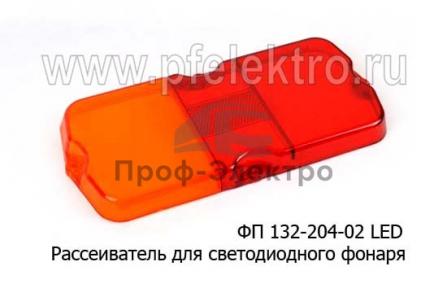 Рассеиватель для светодиодного фонаря для уаз, газ, урал, краз, тракторы, камаз (К)
