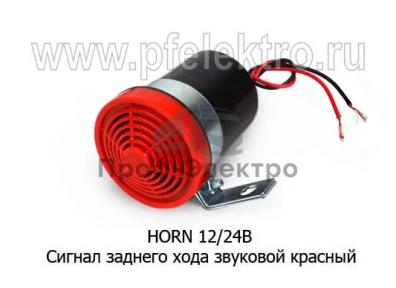 сигнализатор звуковой, красный, все т/с