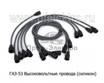 Высоковольтные провода (силикон) для газ-53, паз (Цитрон)