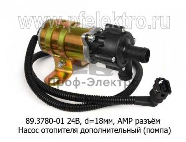Насос отопителя дополнительный d=18 мм (помпа) АМР разъём, для камаз, МАЗ, ПЖД, все т/с 24В (КЭМЗ)