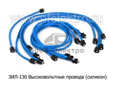 Высоковольтные провода (силикон) синий, с колпачками для зил-130, газ-53, кавз, лиаз, паз