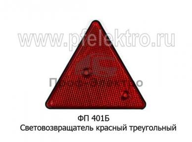 Световозвращатель треугольный, прицепы, трактора, все т/с