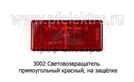 Световозвращатель прямоугольный для лаз, Газель, автобусы (Европлюс)